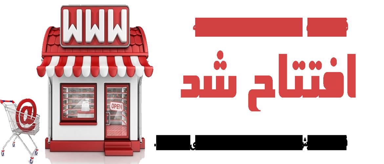 فروشگاه ترجمه